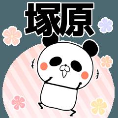 塚原の元気な敬語入り名前スタンプ(40個入)