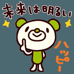シャカリキくま6(ハッピー編)