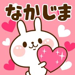 I Love なかじま!