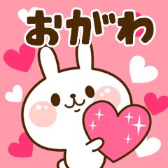 I Love おがわ!