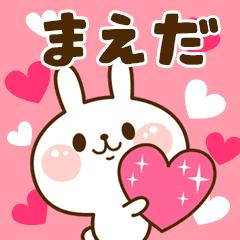 I Love まえだ!