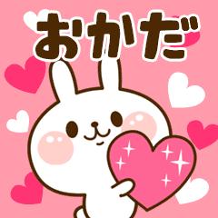 I Love おかだ!