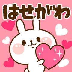 I Love はせがわ!