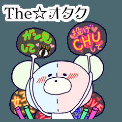 The ☆オタク カラクマ