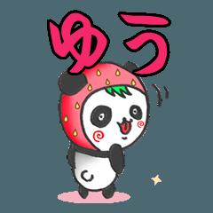 イチゴinゆうパンダの日常会話(苗字/名前)