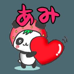 イチゴinあみパンダの日常会話(苗字/名前)