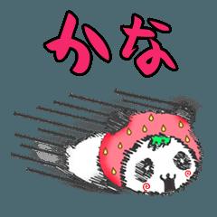 イチゴinかなパンダの日常会話(苗字/名前)