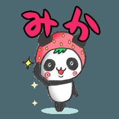 イチゴinみかパンダの日常会話(苗字/名前)