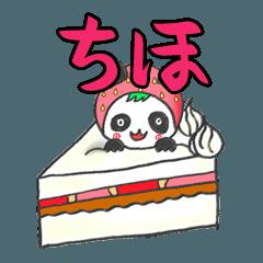 イチゴinちほパンダの日常会話(苗字/名前)