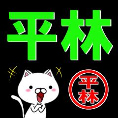 超★平林(ひらばやし・ひらはやし)なネコ