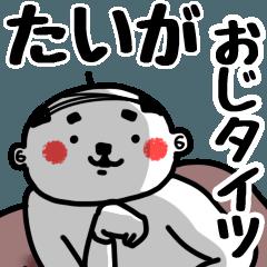 【たいが】おじタイツ