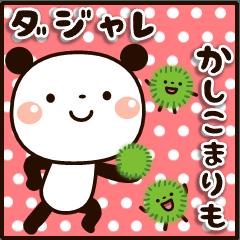 ぱんちゃんのダジャレ