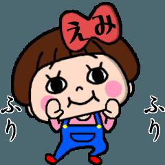 毎日使える☆おてんばえみちゃん!