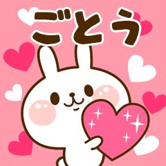 I Love ごとう!
