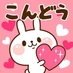 I Love こんどう!