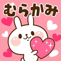 I Love むらかみ!