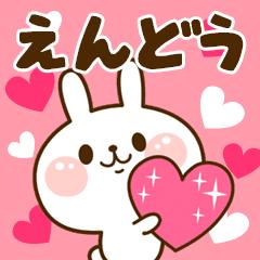 I Love えんどう!