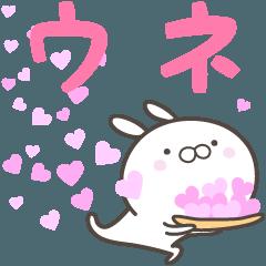 ☆☆ウネへ送る愛☆☆