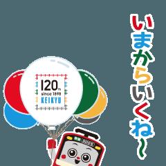 [LINEスタンプ] 京急創立120周年「けいきゅん」スタンプ