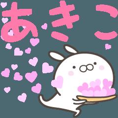 ☆☆あきこへ送る愛☆☆