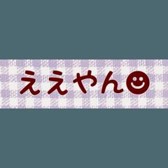 マステ風スタンプ【関西弁でしゃべろ】