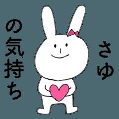 「さゆ」だよ!(うさぎ)