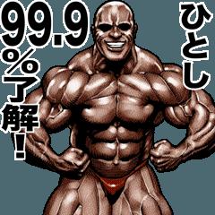 ひとし専用 筋肉マッチョマッスルスタンプ