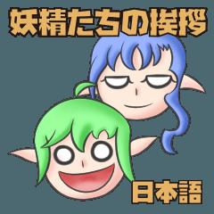 DF - 妖精たちの挨拶