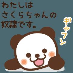 【さくら】さくらちゃんへ送るスタンプ