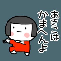あきこ名前スタンプ@おかっぱ女子の関西弁