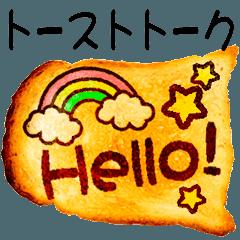 ささやくパン2(動く昭和ファンシー)