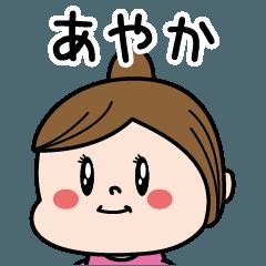 ☆あやか☆のパリピ名前すたんぷ