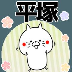 平塚の元気な敬語入り名前スタンプ(40個入)