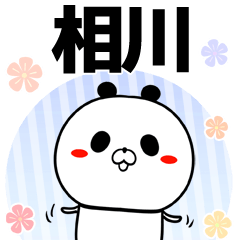 相川の元気な敬語入り名前スタンプ(40個入)
