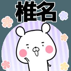 椎名の元気な敬語入り名前スタンプ(40個入)