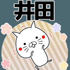 井田の元気な敬語入り名前スタンプ(40個入)