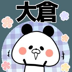 大倉の元気な敬語入り名前スタンプ(40個入)