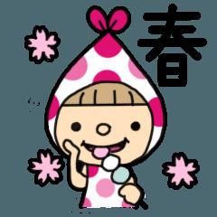 [LINEスタンプ] 小人の世界2【春】 (1)