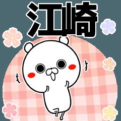 江崎の元気な敬語入り名前スタンプ(40個入)
