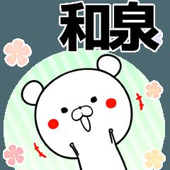 和泉の元気な敬語入り名前スタンプ(40個入)