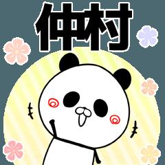 仲村の元気な敬語入り名前スタンプ(40個入)