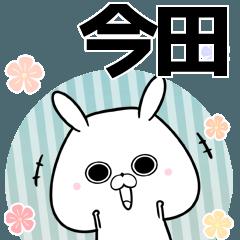 今田の元気な敬語入り名前スタンプ(40個入)
