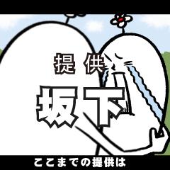 坂下さんの毎日お名前スタンプ