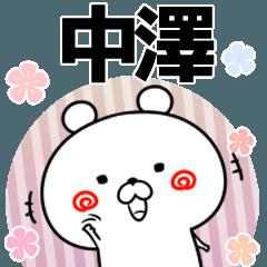 中澤の元気な敬語入り名前スタンプ(40個入)