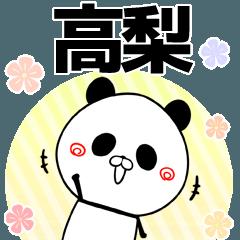 高梨の元気な敬語入り名前スタンプ(40個入)