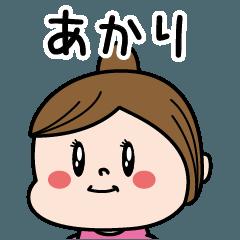 ☆あかり☆のパリピ名前すたんぷ