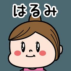 ☆はるみ☆のパリピ名前すたんぷ
