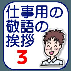 [LINEスタンプ] 仕事用の敬語の挨拶3 (1)