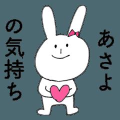 [LINEスタンプ] 「あさよ」だよ!(うさぎ) (1)