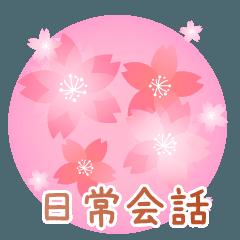 [LINEスタンプ] かわいい桜 日常会話2